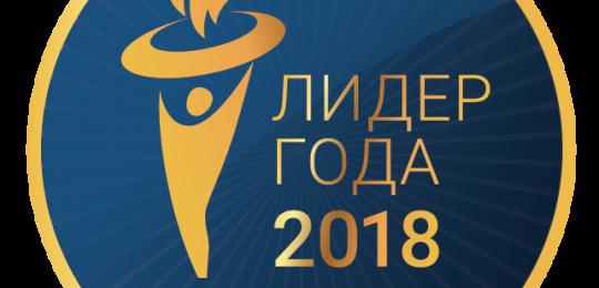 «Лидер года 2018»
